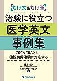 ちけ文&ちけ単 治験に役立つ医学英文事例集 CRC&CRAとして国際共同治験に対応する