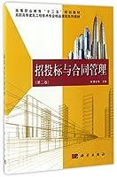 招投标与合同管理(第2版高职高专建筑工程技术专业精品课程系列教材)