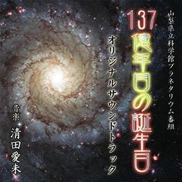 137億年目の誕生日サウンドトラック