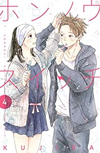 ホンノウスイッチ(4)【電子版限定カラー漫画特典付き】