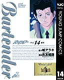 バーテンダー 14 (ヤングジャンプコミックスDIGITAL)