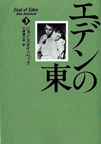 エデンの東〈3〉 (ハヤカワ文庫NV)の詳細を見る