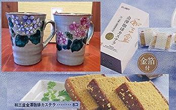 和三盆金澤珈琲カステラと九谷焼ペアマグカップ あじさい(青・ピンク)ギフトセット