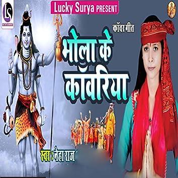 Bhola Ke Kanwariya - Single