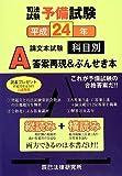 司法試験予備試験論文本試験科目別・A答案再現&ぶんせき本〈平成24年〉