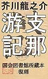 支那游記: 芥川龍之介の中国旅行記