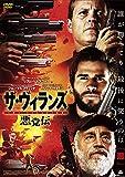 THE VILLAINS ザ・ヴィランズ 悪党伝[DVD]