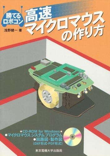 高速マイクロマウスの作り方 (勝てるロボコン)