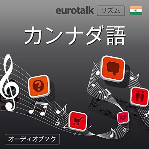 『Eurotalk リズム カンナダ語』のカバーアート