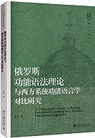 俄罗斯功能语法理论与西方系统功能语言学对比研究