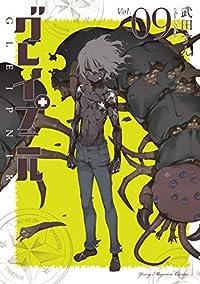グレイプニル(9) (ヤングマガジンコミックス)
