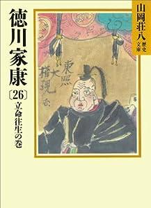 徳川家康 26巻 表紙画像
