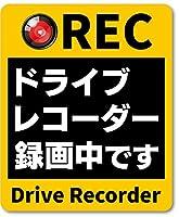 煽り防止ステッカー マグネット REC ドライブレコーダー録画中です Drive Recorder (黄×黒, 11×9cm)