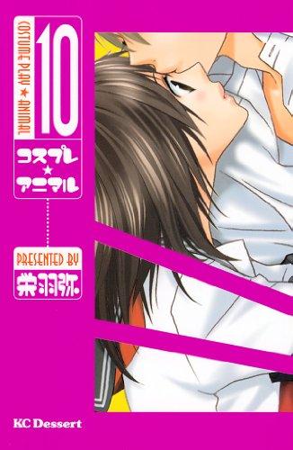 コスプレ☆アニマル(10) (デザートコミックス)