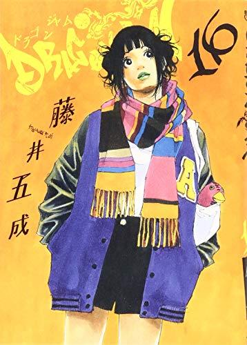 DRAGON JAM (16) (ビッグコミックス)