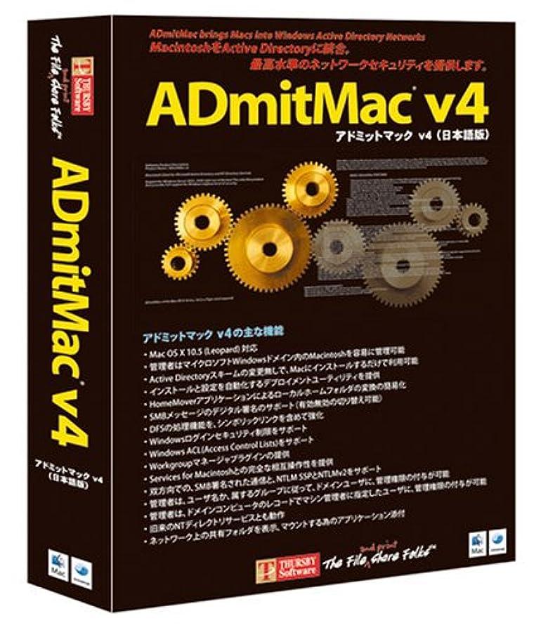 乱闘ヒゲ今ADmitMac v4