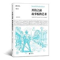 开拍之前-故事板的艺术 插图修订第2版 约翰哈特 制作商业电影的有效模式 流程和基础知识 后浪电影书籍 拍电影导演演员剧剧本