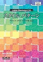 グラフィックスタイル ライブラリ集 Vol.4 スタイル パターン