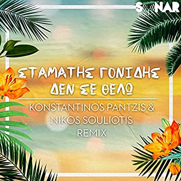 Den Se Thelo (Konstantinos Pantzis & Nikos Souliotis Remix)