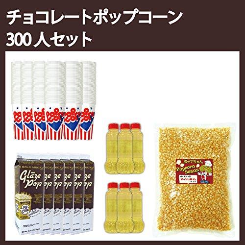 【人数別セット】チョコレートポップコーン300人セット(マッシュルーム豆xパームオイル)18ozカップ付