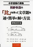 中学受験算数 熊野孝哉の「比」を使って文章題を速く簡単に解く方法 増補改訂版 (Yell books)