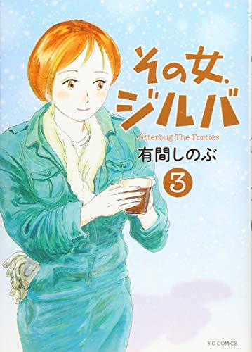 その女、ジルバ (3) (ビッグコミックス)