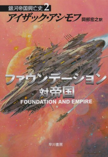 ファウンデーション対帝国 ―銀河帝国興亡史〈2〉 (ハヤカワ文庫SF)の詳細を見る