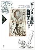 ピープスの日記と新科学 (高山宏セレクション〈異貌の人文学〉)
