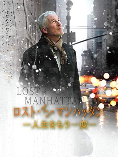 ロスト・イン・マンハッタン(字幕版)