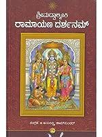 Shreemadhvalmiki Raamaayana Dharshanam