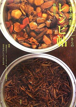 「料理制作」さんのレシピ帖 映画『東京タワー オカンとボクと、時々、オトン』の料理と、毎日のおいしいごはんの話の詳細を見る
