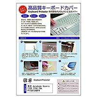 メディアカバーマーケット 東芝 dynabook Qosmio T750 T750 T8A PT750T8ABFR (15.6インチ )機種用 【極薄 キーボードカバー(日本製) フリーカットタイプ】