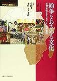 紛争をおさめる文化: 不完全性とブリコラージュの実践 (アフリカ潜在力)