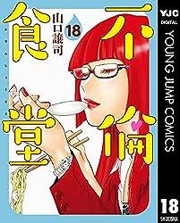 不倫食堂 18 (ヤングジャンプコミックスDIGITAL)
