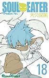 ソウルイーター 18 (ガンガンコミックス)