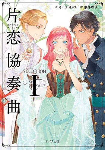 ([き]3-1)セレクション I 片恋協奏曲 (ポプラ文庫)