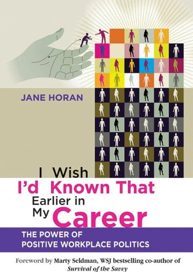 途方もない注ぎます滝I Wish I'd Known That Earlier in My Career: The Power of Positive Workplace Politics (English Edition)