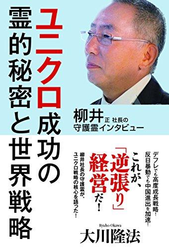 柳井正社長の守護霊インタビュー ユニクロ成功の霊的秘密と世界戦略