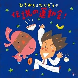 Hiromichi & Tanizo, Smile Kids - Hiromichi & Tanizo No Densetsu No Undokai! [Japan CD] KICG-8355 by TANIZO, SMILE KIDS HIROMICHI SATO (2016-03-23)