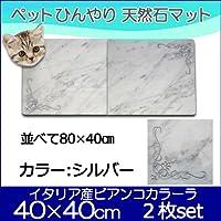 オシャレ大理石ペットひんやりマット可愛いプリティーデザイン(カラー:シルバー) 40×40cm 2枚セット peti charman