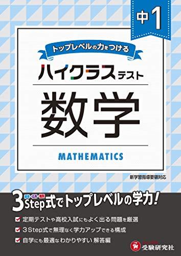 中学1年 数学 ハイクラステスト: 中学生向け問題集/定期テストや高校入試対策に最適! (中学ハイクラステスト)