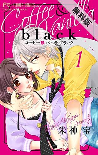 コーヒー&バニラ black【マイクロ】(1)【期間限定 無料お試し版】 (フラワーコミックス)