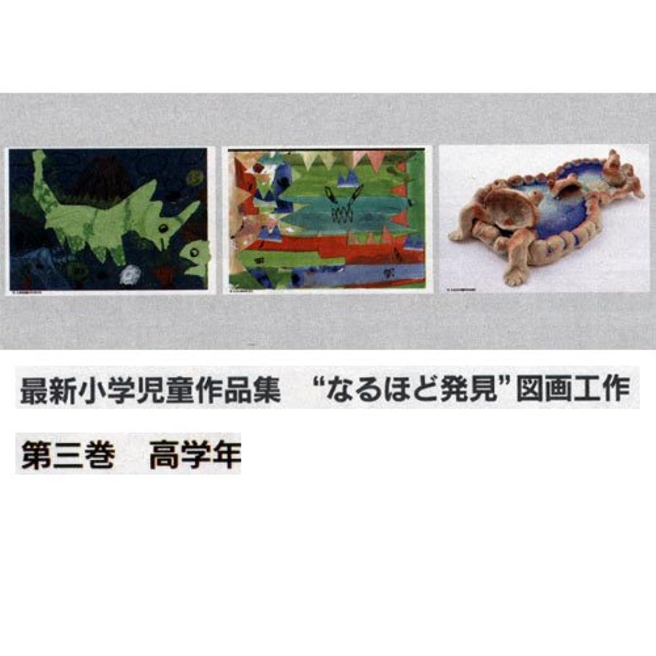 永遠のめったにどれか児童作品集なるほど発見図画工作第3巻高 B51-2113