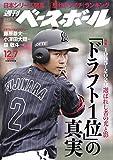 週刊ベースボール 2020年 12/07号 [雑誌]