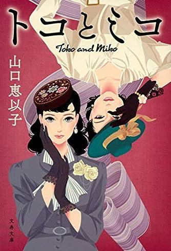 トコとミコ (文春文庫 や 53-4)