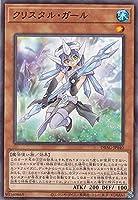 遊戯王 DBAG-JP040 クリスタル・ガール (日本語版 ノーマル) エンシェント・ガーディアンズ