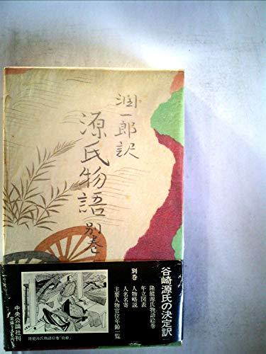 潤一郎訳源氏物語〈別巻〉 (1980年)