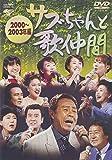 サブちゃんと歌仲間 2000~2003年編[DVD]