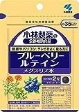 小林製薬の栄養補助食品 ブルーベリールテインメグスリノ木 70粒