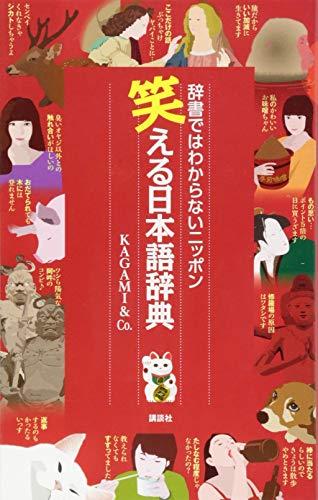 笑える日本語辞典 辞書ではわからないニッポンの詳細を見る